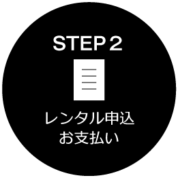 studless_tire_step2